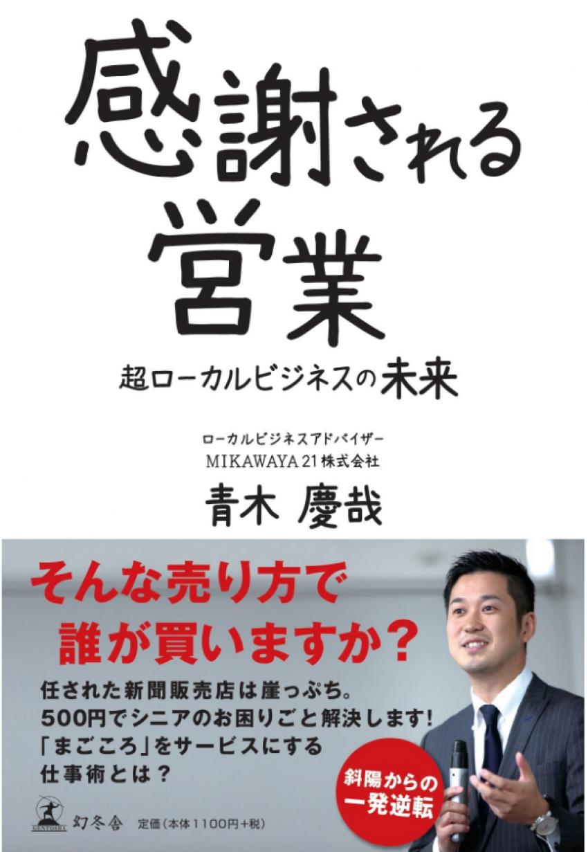 『感謝される営業 超ローカルビジネスの未来』(幻冬舎)