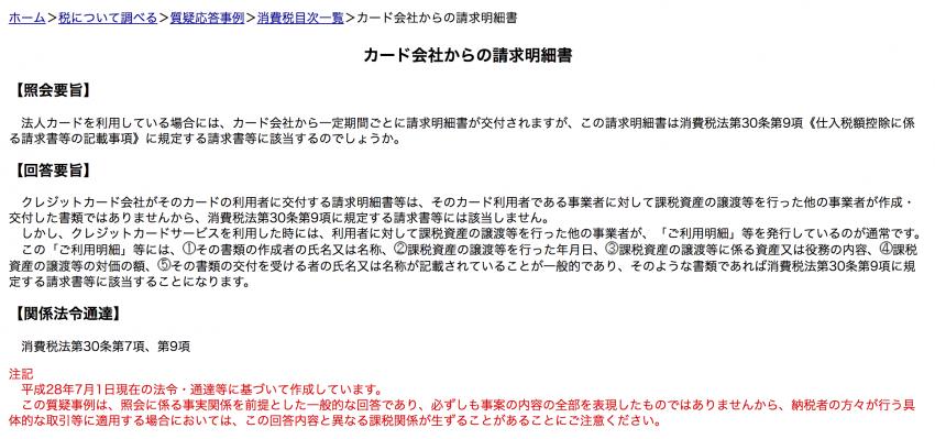 国税庁サイト記載事項