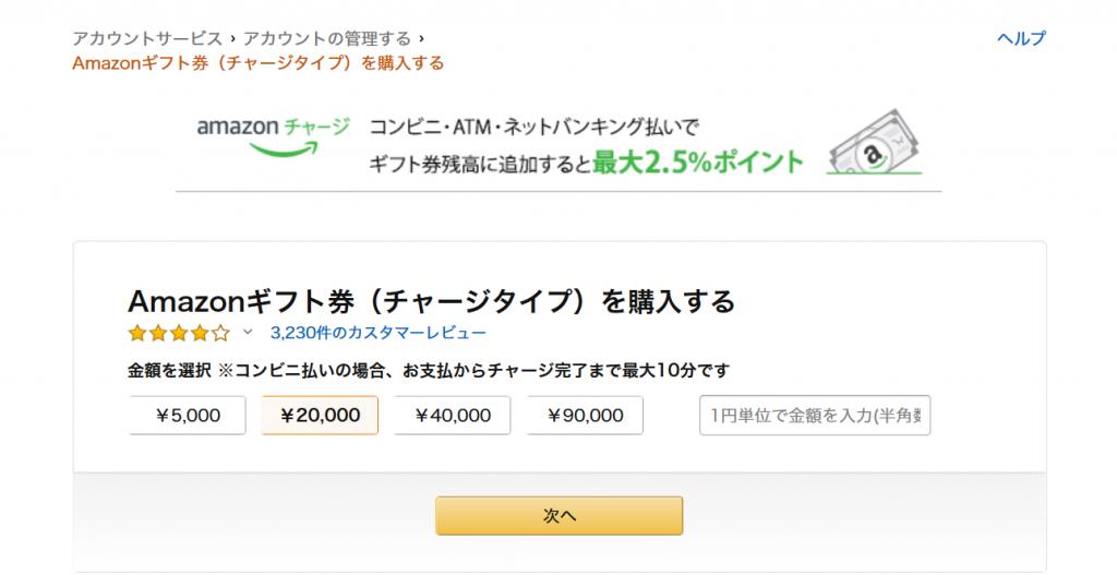 Amazonギフト注文画面