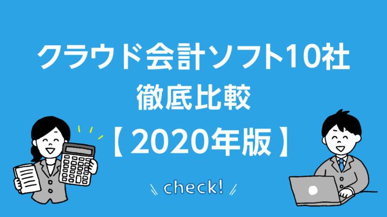 【2020年版】クラウド会計ソフト10社を徹底比較