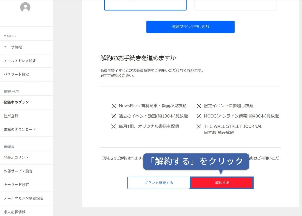 「登録中のプラン」→「解約をする」の順にクリック