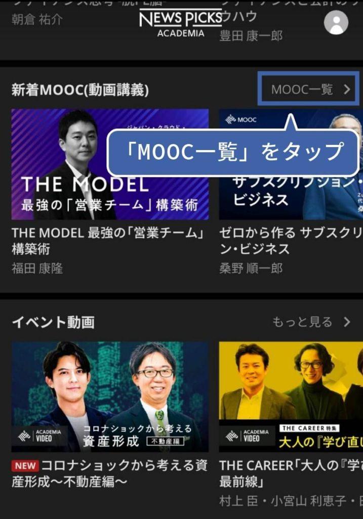 「MOOC一覧はこちら」をタップ