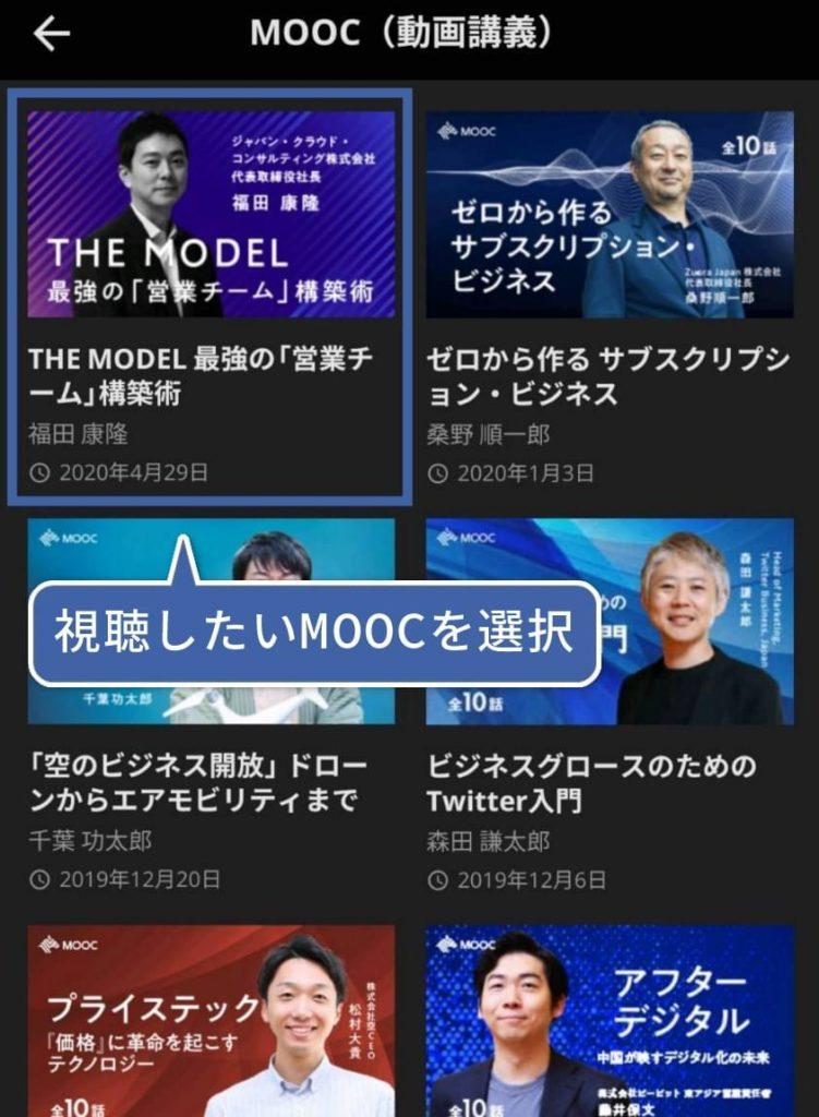 興味のあるMOOCを選択