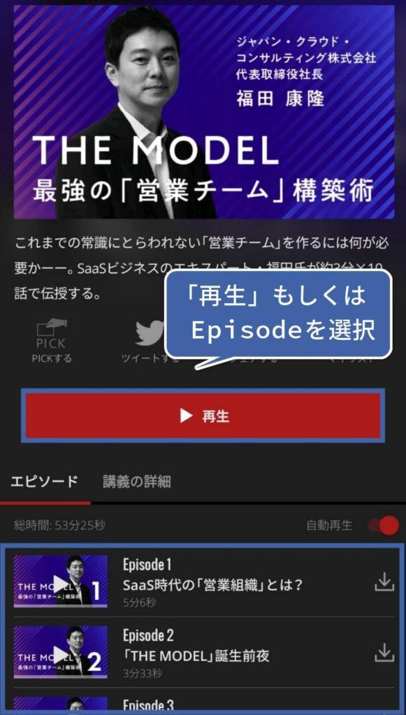 「再生」もしくは、その下にある各エピソード(Episode)を選択