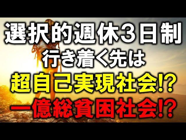 選択的週休3日制のデメリット・メリットと今後の影響は?.jpg